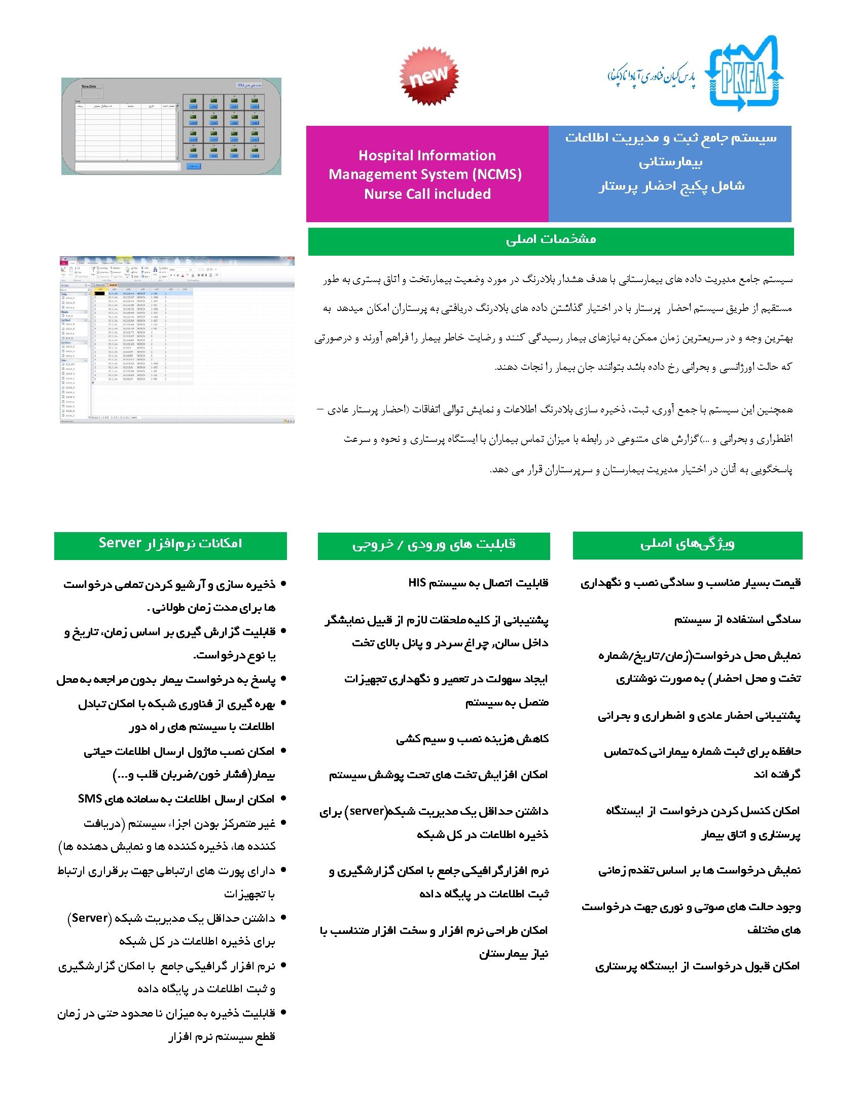 Microsoft Word - PKFA Catalog - NCMU - Rev 1 (1394-01)